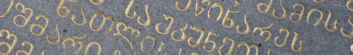 Grúz betűk